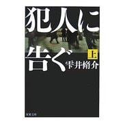 犯人に告ぐ〈上〉(双葉文庫) [文庫]