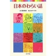 日本のわらい話(ポプラポケット文庫) [新書]