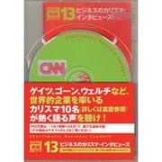 ビジネスのカリスマ・インタビューズ[CD]