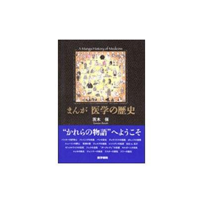 まんが医学の歴史 [単行本]