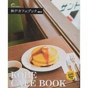 神戸カフェブック 2012(SEIBIDO MOOK) [ムックその他]