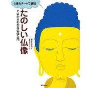 たのしい仏像―ゼロからわかる仏像入門 [単行本]