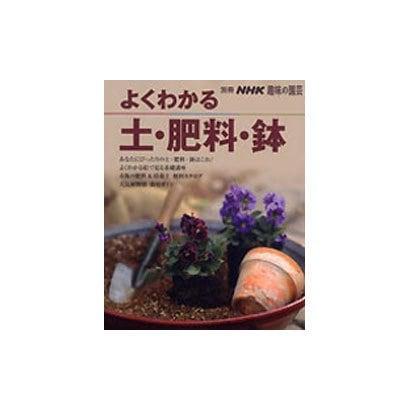 よくわかる土・肥料・鉢(別冊NHK趣味の園芸) [ムックその他]