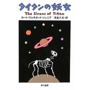 タイタンの妖女 新装版 (ハヤカワ文庫SF) [文庫]