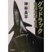 グッドラック―戦闘妖精・雪風(ハヤカワ文庫JA) [文庫]