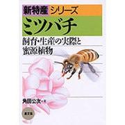 ミツバチ―飼育・生産の実際と蜜源植物(新特産シリーズ) [全集叢書]