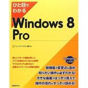 ひと目でわかるWindows8 Pro [単行本]