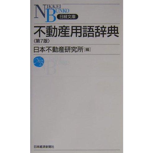 不動産用語辞典 第7版 (日経文庫) [新書]