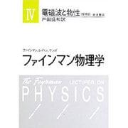 ファインマン物理学 4 増補版 [単行本]