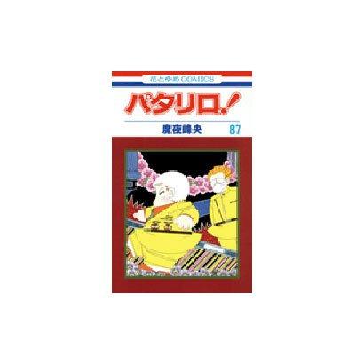 パタリロ 87(花とゆめCOMICS) [コミック]