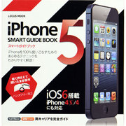 iPhone5 SMART GUIDE BOOK-iPhoneを限界まで使いこなすあらゆるテクニックを完全解説(LOCUS MOOK) [ムックその他]