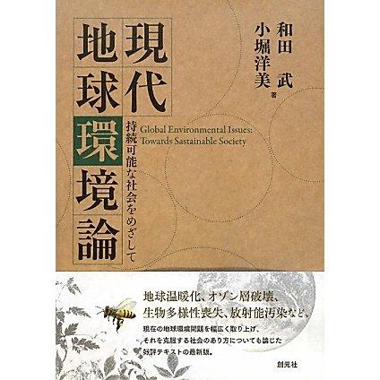 現代地球環境論―持続可能な社会をめざして [単行本]