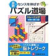 算数パズル道場 トレーニング〈3〉小4年~6年/入試 [単行本]