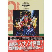 仙術超攻殻オリオン 新装版(COMIC BORNE) [単行本]