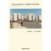ICELANDIC HONEYMOON [単行本]