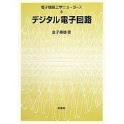 デジタル電子回路(電子情報工学ニューコース〈6〉) [全集叢書]