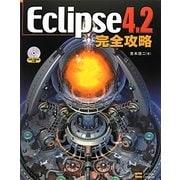 Eclipse4.2完全攻略 [単行本]