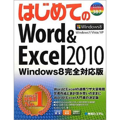 はじめてのWord&Excel2010―Windows8完全対応版(BASIC MASTER SERIES) [単行本]