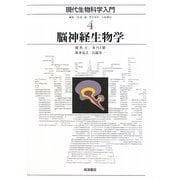 脳神経生物学(現代生物科学入門〈4〉) [全集叢書]