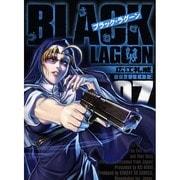 ブラック・ラグーン<7>(サンデーGXコミックス) [コミック]