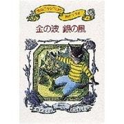 金の波 銀の風―黒ねこサンゴロウ旅のつづき〈4〉 [全集叢書]