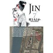 JIN-仁 7(集英社文庫 む 10-7) [文庫]