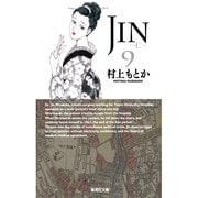 JIN-仁 9(集英社文庫 む 10-9) [文庫]