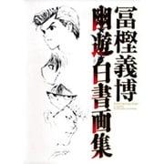冨樫義博幽・遊・白書画集(ジャンプコミックス) [コミック]