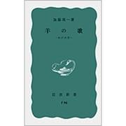 羊の歌-わが回想(岩波新書 青版 689) [新書]