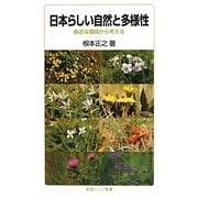 日本らしい自然と多様性―身近な環境から考える(岩波ジュニア新書) [新書]