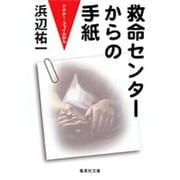 救命センターからの手紙―ドクター・ファイルから(集英社文庫) [文庫]