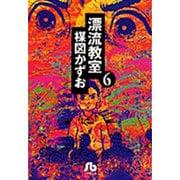 漂流教室<6>(コミック文庫(青年)) [文庫]