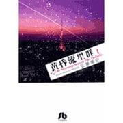 黄昏流星群〔小学館文庫〕<1>(コミック文庫(青年)) [文庫]