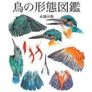 鳥の形態図鑑(細密画シリーズ) [図鑑]