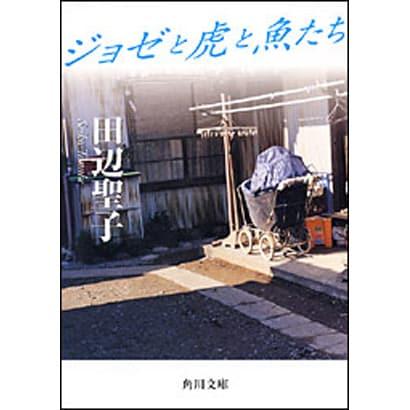 ジョゼと虎と魚たち(角川文庫) [文庫]