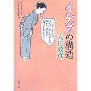 イケズの構造(新潮文庫) [文庫]