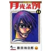 月光条例<11>(少年サンデーコミックス) [コミック]