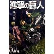 進撃の巨人(6)(講談社コミックス) [コミック]