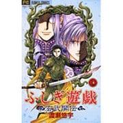 ふしぎ遊戯 玄武開伝<7>(フラワーコミックス) [コミック]