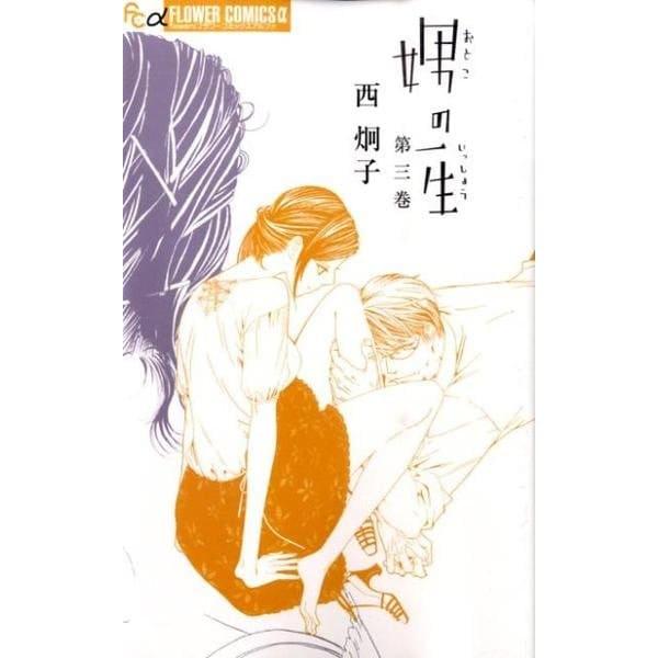娚の一生<3>(フラワーコミックス α) [コミック]