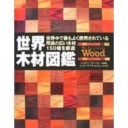 世界木材図鑑 [単行本]