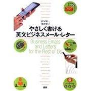 やさしく書ける英文ビジネスメール・レター [単行本]
