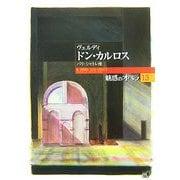 魅惑のオペラ〈13〉ヴェルディ ドン・カルロスパリ・シャトレ座(小学館DVD BOOK)