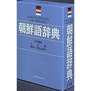 朝鮮語辞典 [事典辞典]