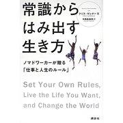 常識からはみ出す生き方―ノマドワーカーが贈る「仕事と人生のルール」 [単行本]