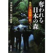 奪われる日本の森―外資が水資源を狙っている(新潮文庫) [文庫]