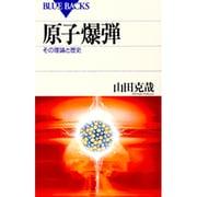 原子爆弾―その理論と歴史(ブルーバックス) [新書]