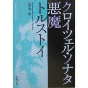 クロイツェル・ソナタ/悪魔 改版 (新潮文庫) [文庫]