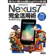 Nexus 7 完全活用術―米国で大ヒット!最新のAndroid搭載のGoogleタブレットが日本で登場! [単行本]