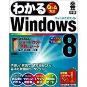 わかるWindows8―パソコンタブレット対応(わかるシリーズ) [単行本]